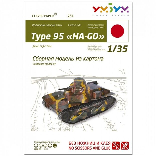"Type 95 ""HA-GO"" легкий танк Япония 1936 масштаб 1/35"